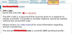 域名转移码