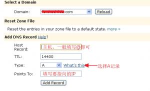 修改域名的A记录
