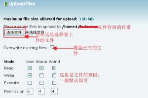 hostMonster开始上传文件