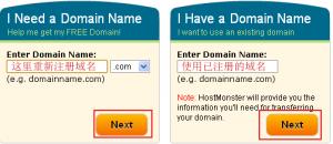 hostmonster填写域名
