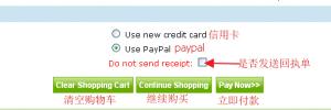 付款购买独立IP