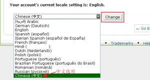 Hostmonster更改中文